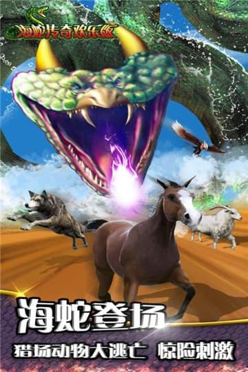 海蛇传奇欢乐版图2