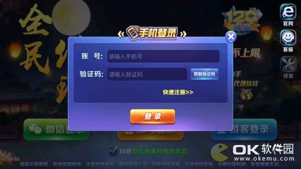 牛运棋牌ny66vip官方版图3