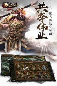 朕的江山免费刷武魂版图2