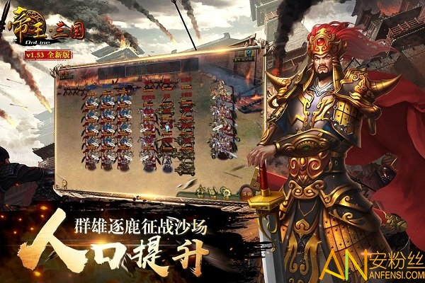 帝王三国华为经典版图4